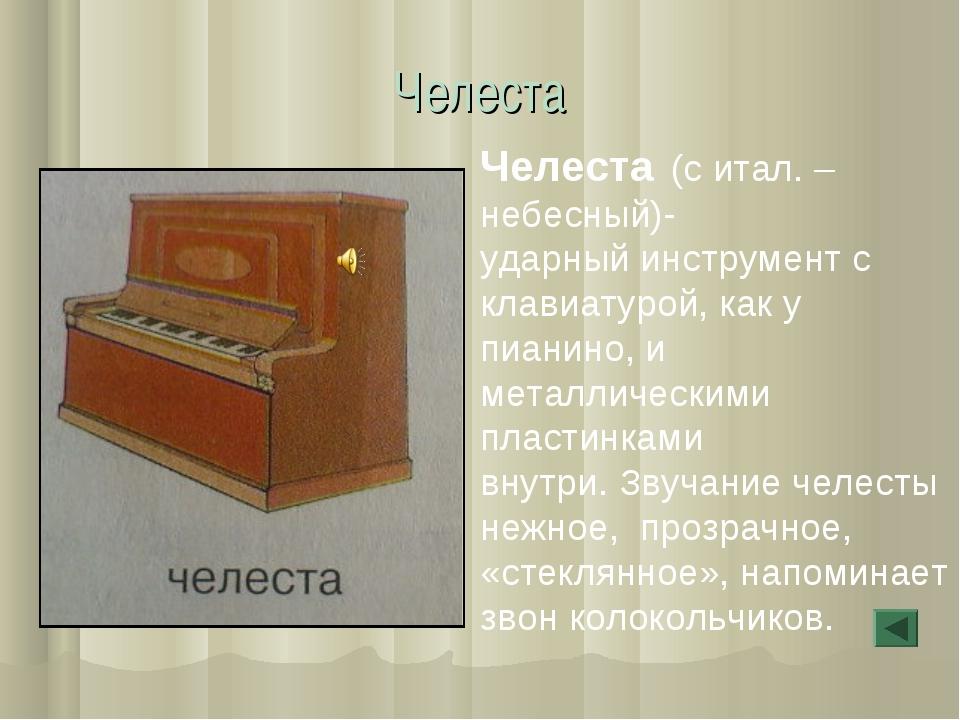 Челеста Челеста (с итал. – небесный)- ударный инструмент с клавиатурой, как у...