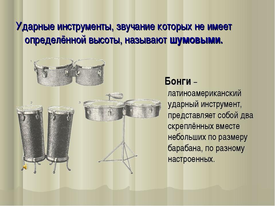 Ударные инструменты, звучание которых не имеет определённой высоты, называют...