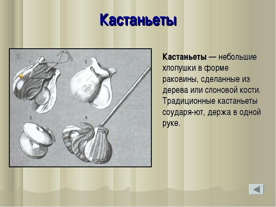 Кастаньеты Кастаньеты — небольшие хлопушки в форме раковины, сделанные из дер...
