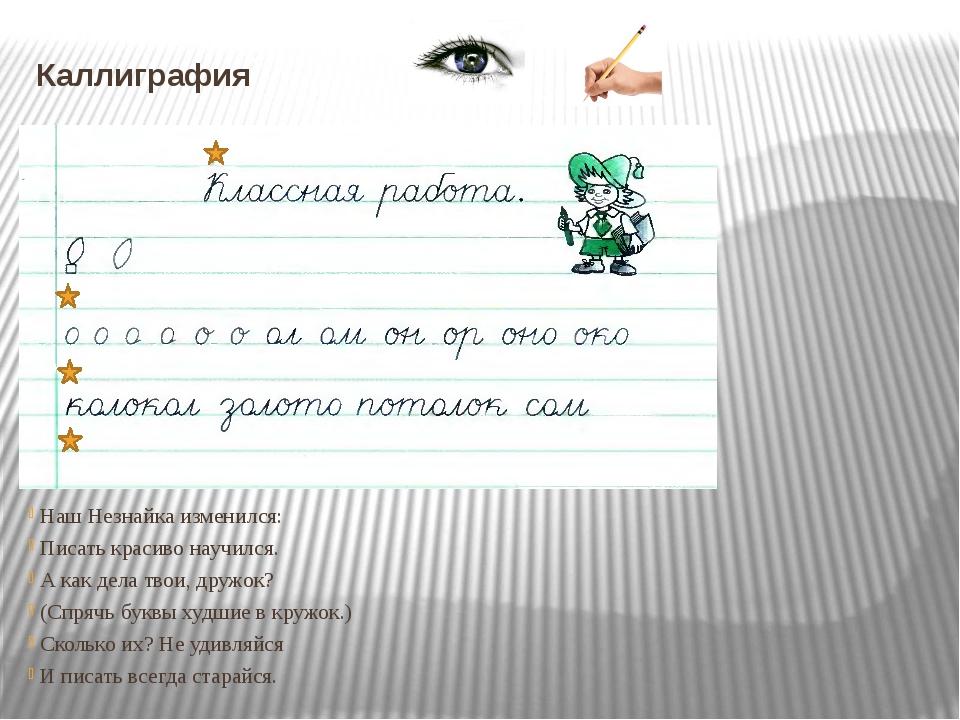 Каллиграфия Наш Незнайка изменился: Писать красиво научился. А как дела твои,...