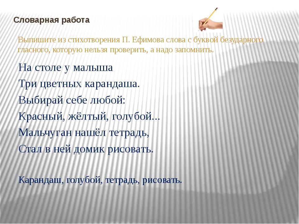 Словарная работа Выпишите из стихотворения П. Ефимова слова с буквой безударн...