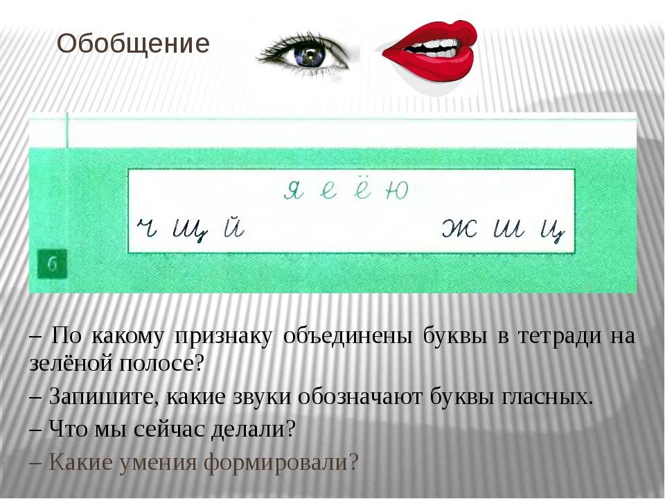 Обобщение – По какому признаку объединены буквы в тетради на зелёной полосе?...