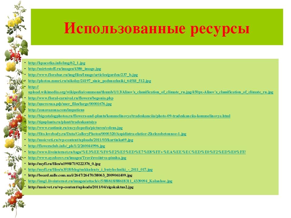 http://kpacotka.info/img/62_1.jpg http://mirtestoff.ru/images/4386_image.jpg...