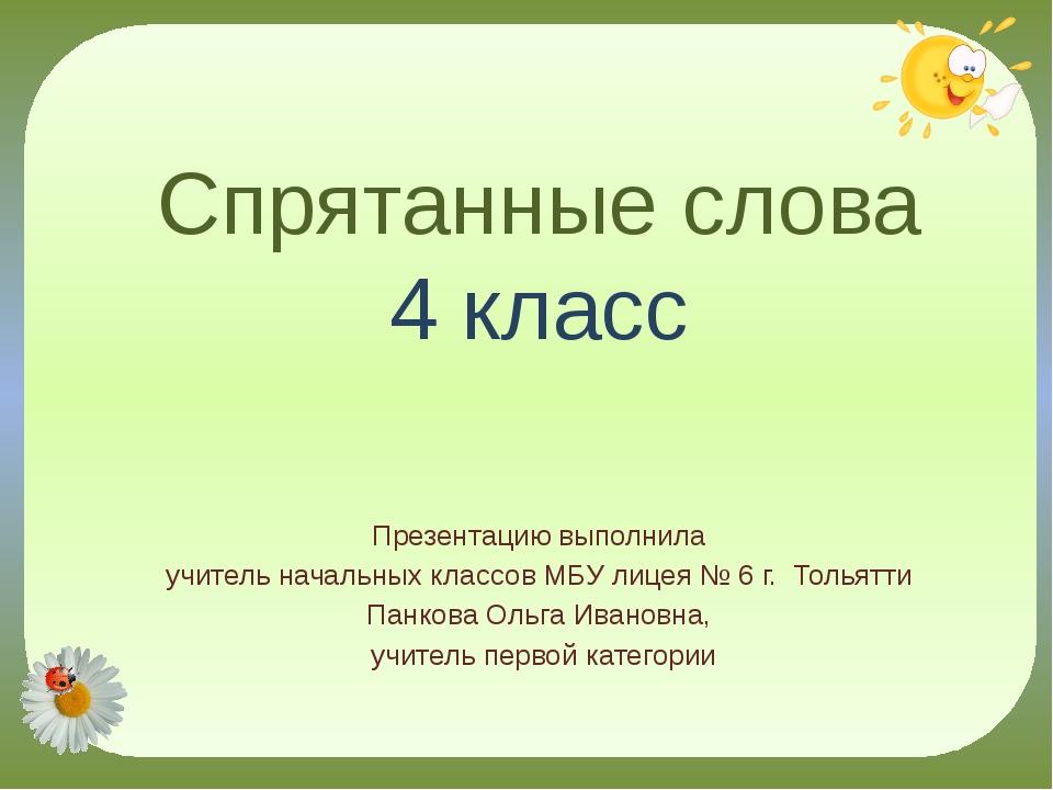 Спрятанные слова 4 класс Презентацию выполнила учитель начальных классов МБУ...