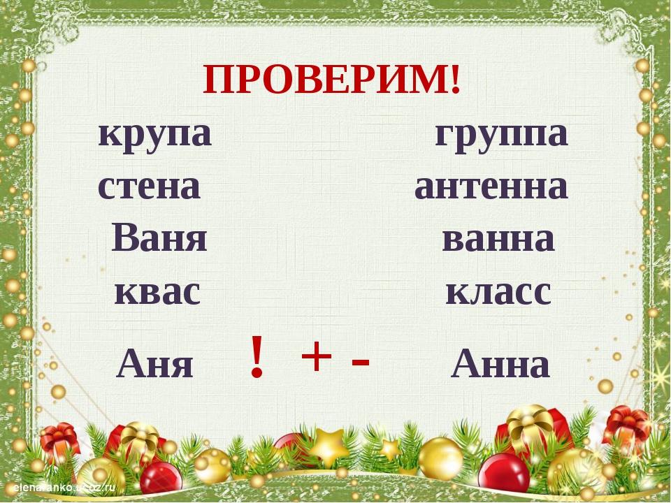 ПРОВЕРИМ! крупа группа стена антенна Ваня ванна квас класс Аня ! + - Анна