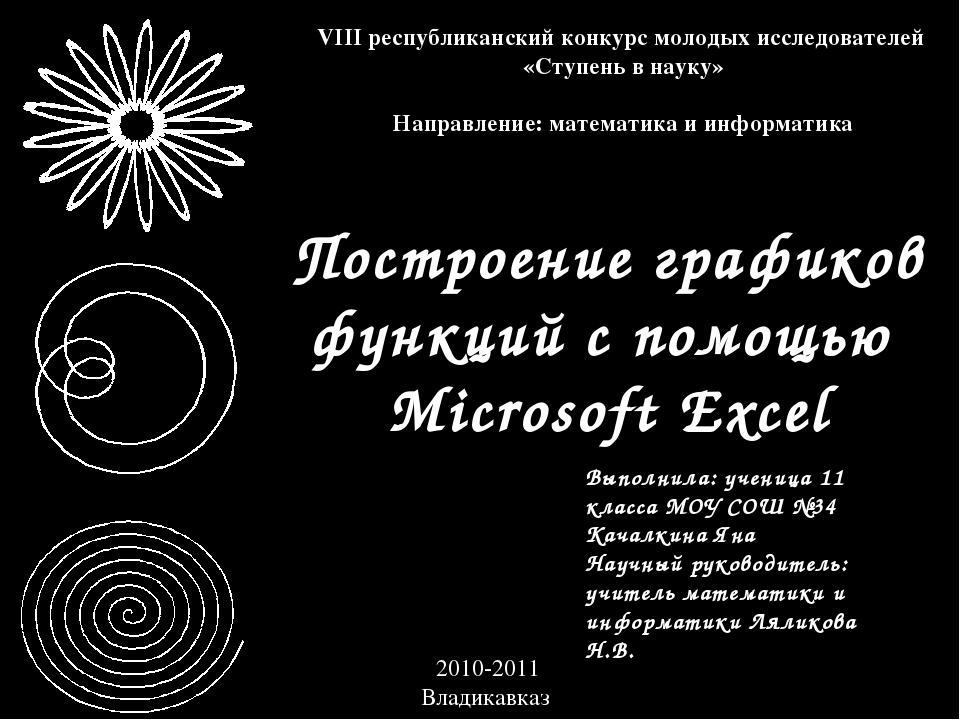 Построение графиков функций с помощью Microsoft Excel VIII республиканский ко...