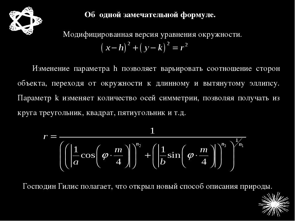 Об одной замечательной формуле. Модифицированная версия уравнения окружности....