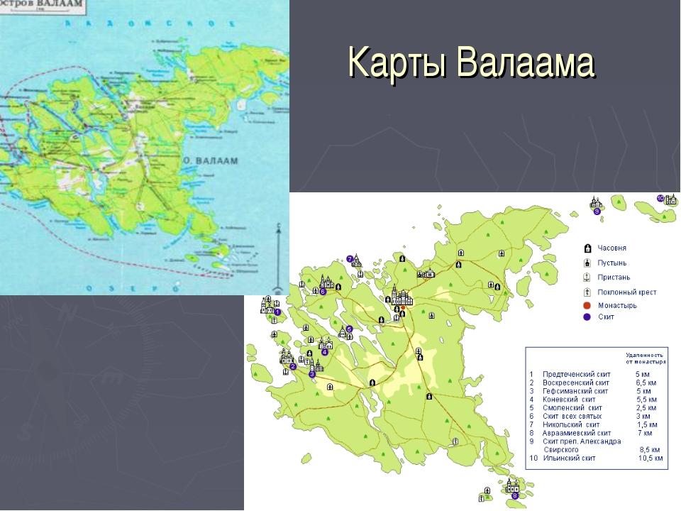 Карты Валаама