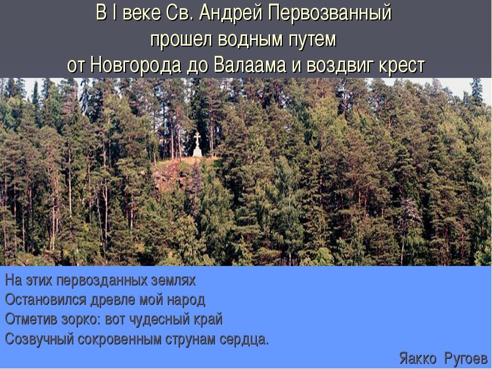 В I веке Св. Андрей Первозванный  прошел водным путем  от Новгорода до Валаам...