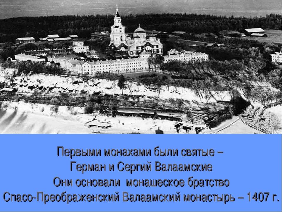 Первыми монахами были святые –  Герман и Сергий Валаамские Они основали  мона...