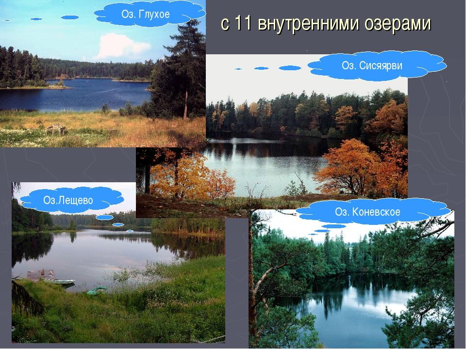 с 11 внутренними озерами