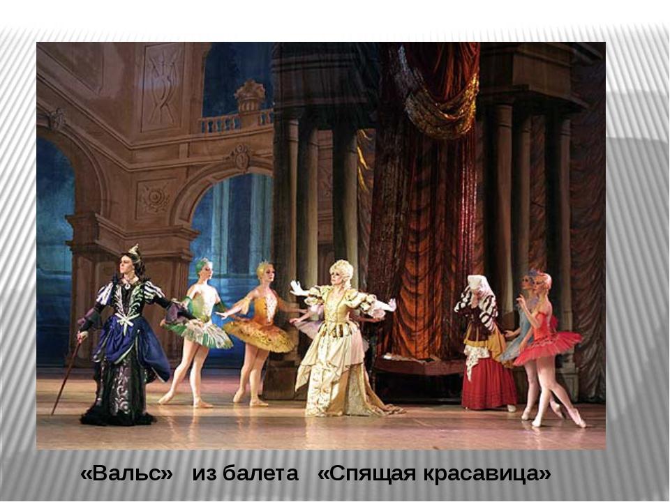 «Вальс» из балета «Спящая красавица»