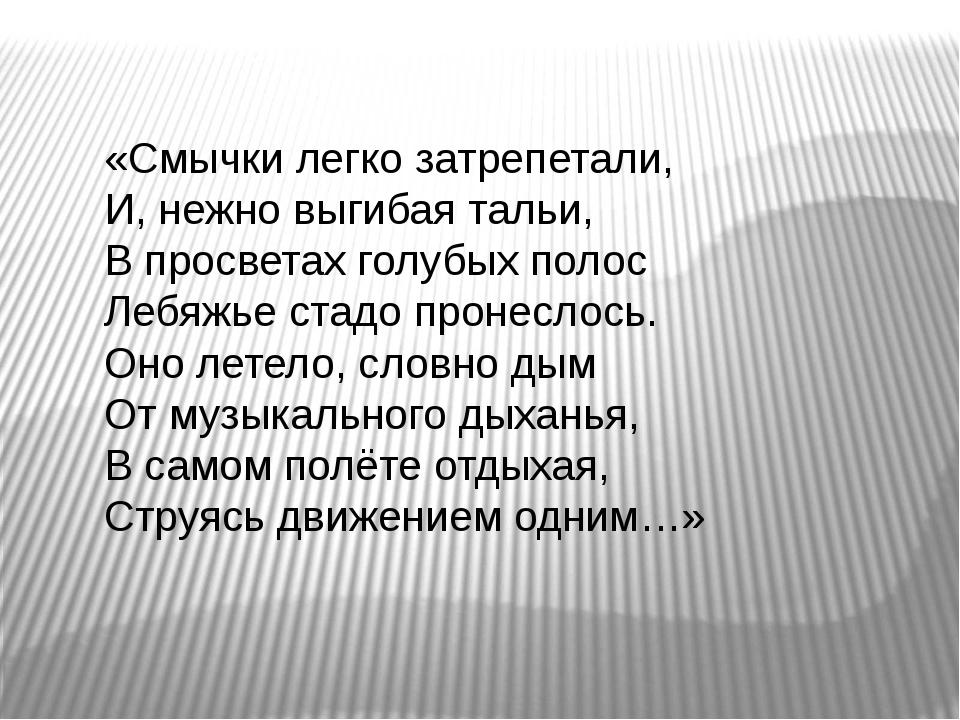 «Смычки легко затрепетали, И, нежно выгибая тальи, В просветах голубых поло...