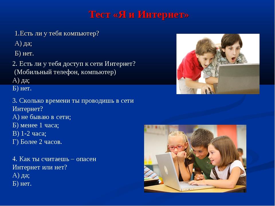 Тест «Я и Интернет» 1.Есть ли у тебя компьютер? А) да; Б) нет. 2. Есть ли у...