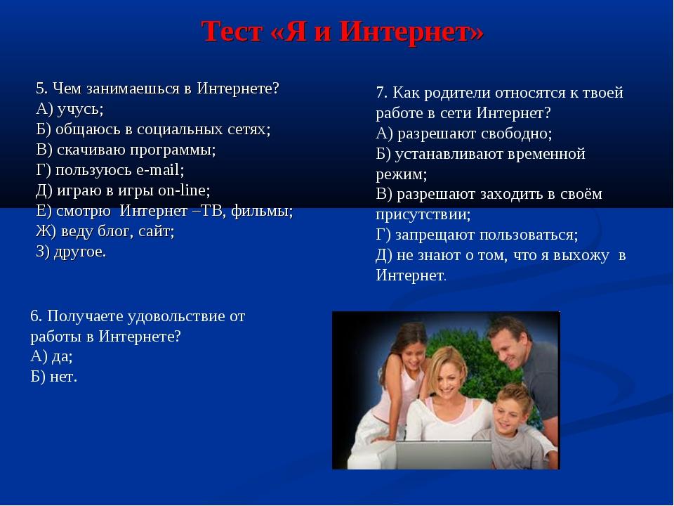 Тест «Я и Интернет» 5. Чем занимаешься в Интернете? А) учусь; Б) общаюсь в с...