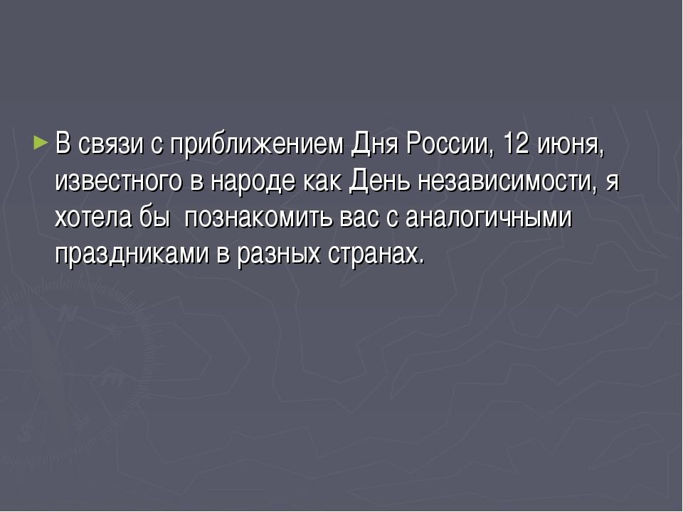 В связи с приближением Дня России, 12 июня, известного в народе как День неза...
