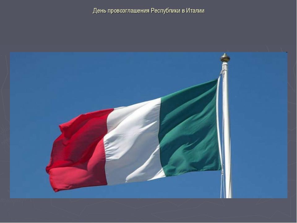 День провозглашения Республики в Италии