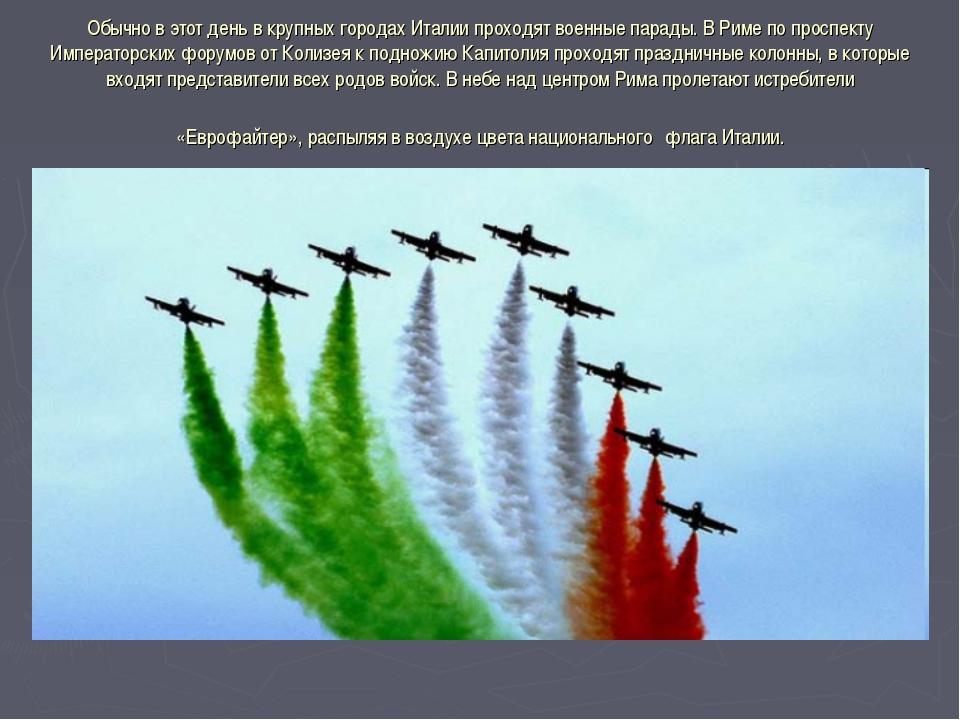 Обычно в этот день в крупных городах Италии проходят военные парады. В Риме...