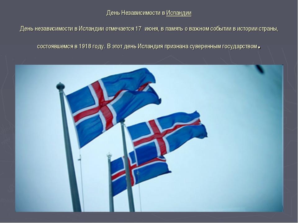 День Независимости в Исландии День независимости в Исландии отмечается 17 ию...