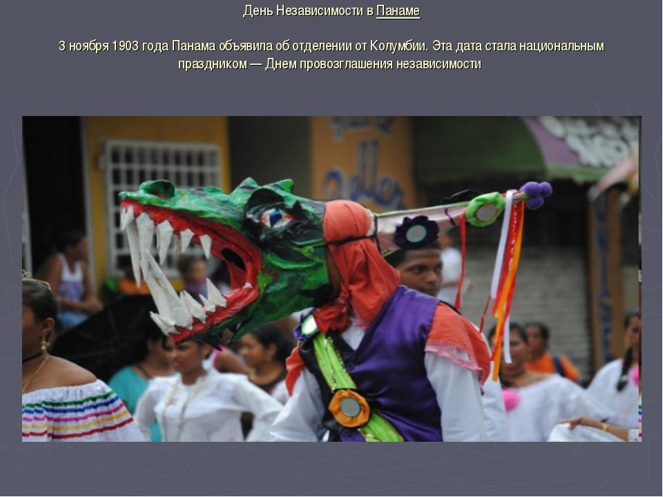 День Независимости в Панаме 3 ноября 1903 года Панама объявила об отделении о...
