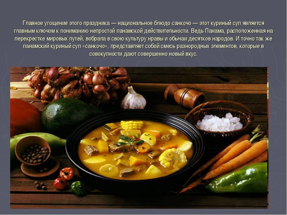 Главное угощение этого праздника — национальное блюдо санкочо — этот куриный...