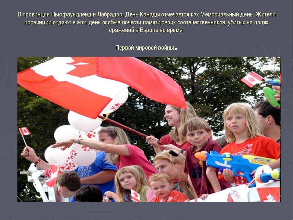 В провинции Ньюфаундленд и Лабрадор, День Канады отмечается как Мемориальный...