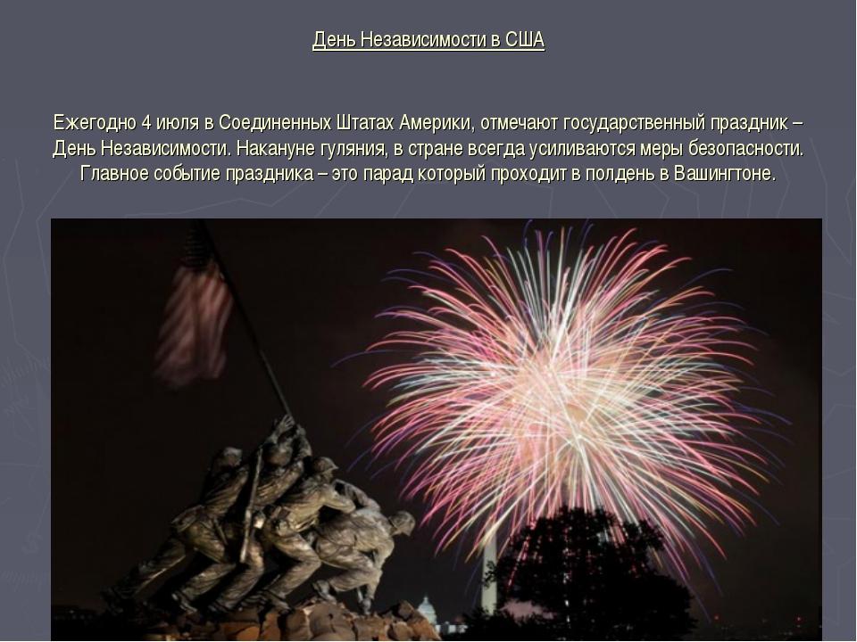 День Независимости в США Ежегодно 4 июля в Соединенных Штатах Америки, отмеч...