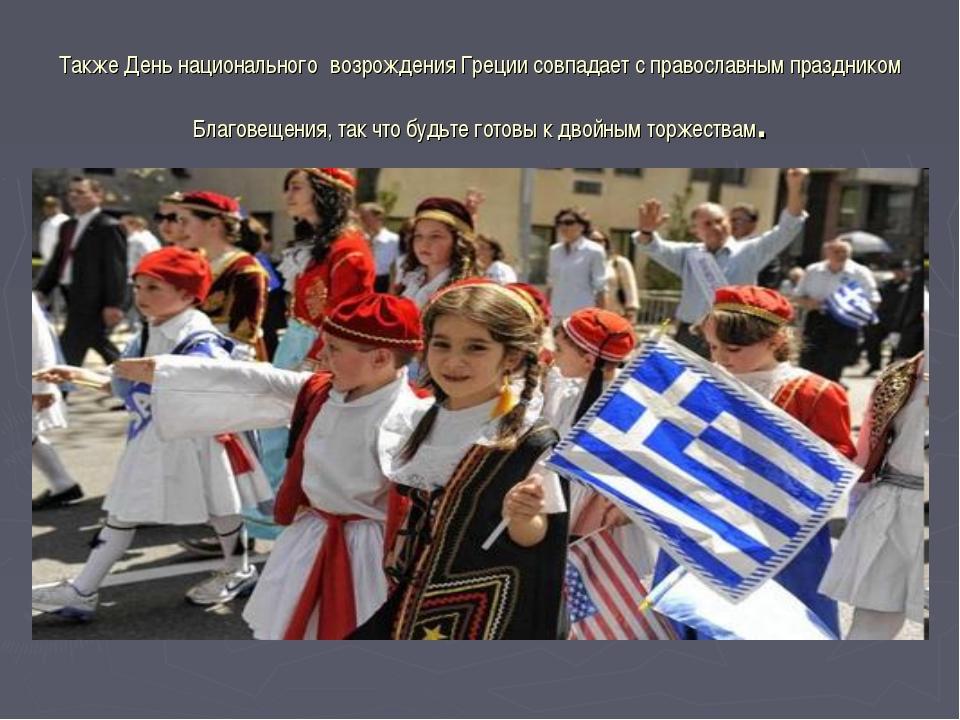 Также День национального возрождения Греции совпадает с православным праздник...