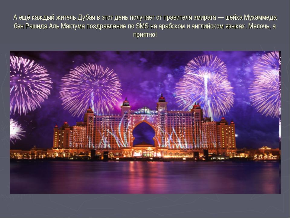 А ещё каждый житель Дубая в этот день получает от правителя эмирата — шейха М...
