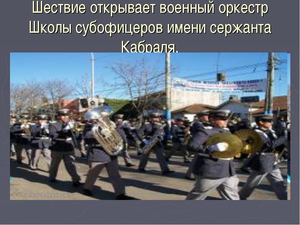 Шествие открывает военный оркестр Школы субофицеров имени сержанта Кабраля.