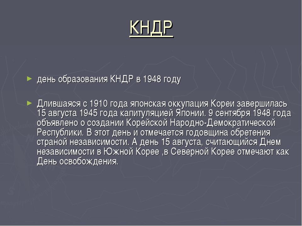 КНДР день образования КНДР в 1948 году Длившаяся с 1910 года японская оккупац...