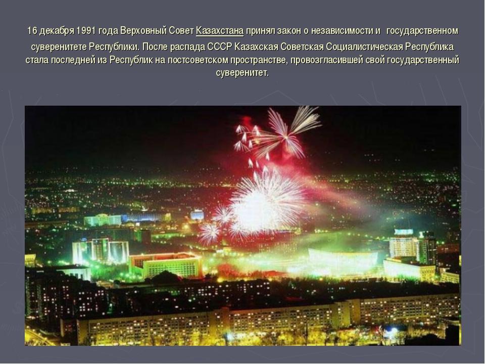 День Независимости в Казахстане 16 декабря 1991 года Верховный Совет Казахста...
