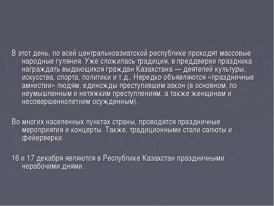 В этот день, по всей центральноазиатской республике проходят массовые народны...