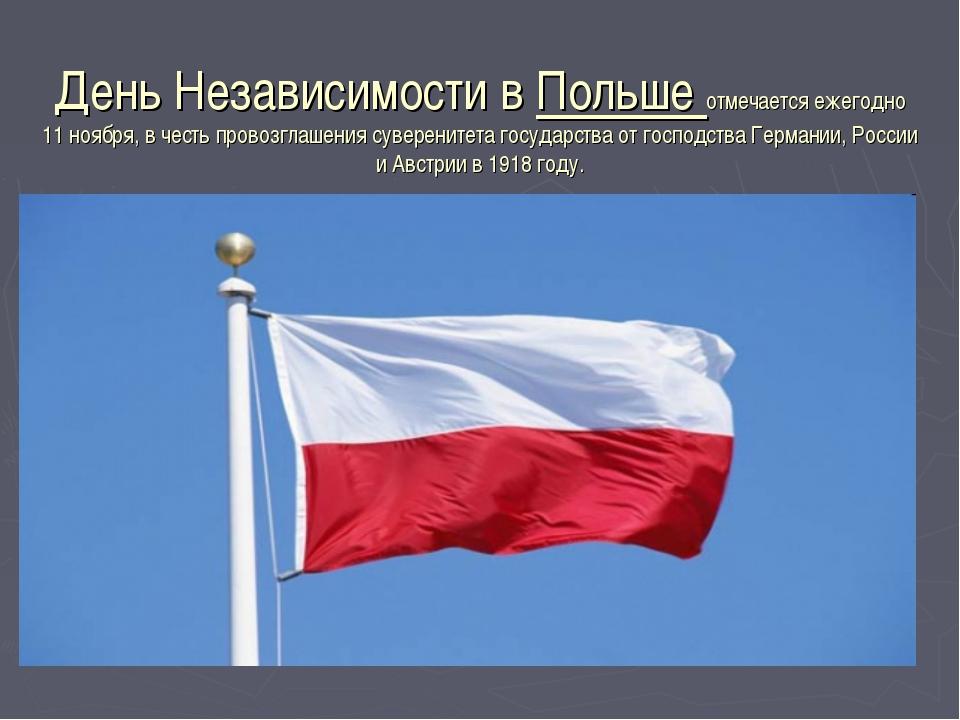 День Независимости в Польше День Независимости в Польше отмечается ежегодно 1...