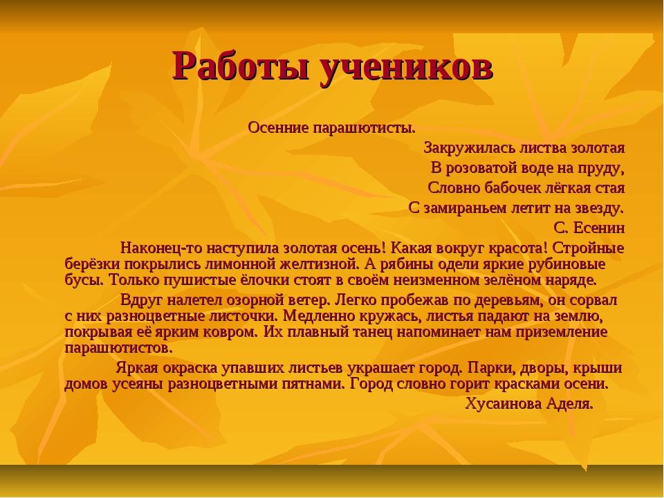 Работы учеников Осенние парашютисты. Закружилась листва золотая В розоватой в...