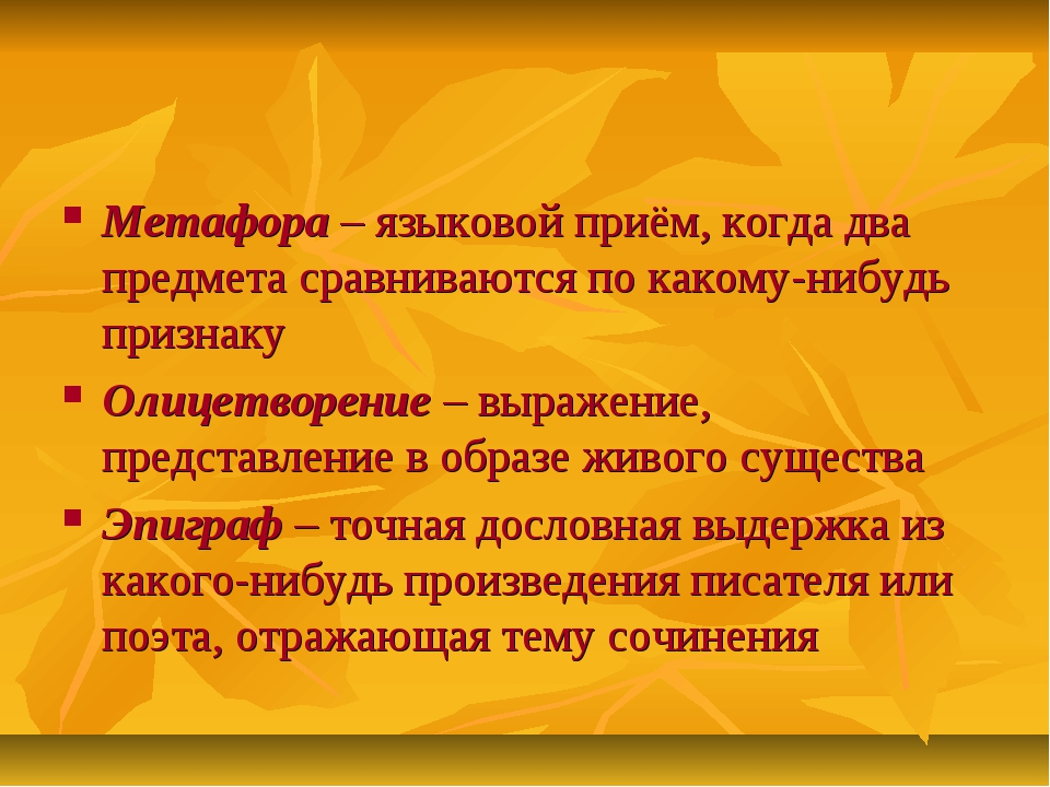 Метафора – языковой приём, когда два предмета сравниваются по какому-нибудь п...