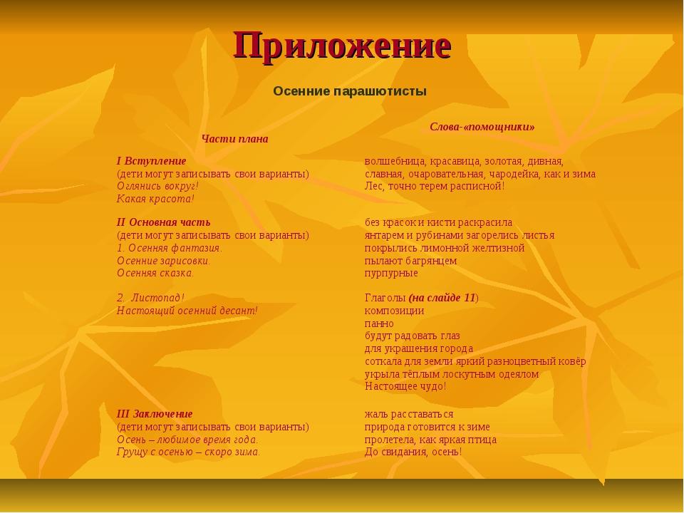 Приложение Осенние парашютисты Части планаСлова-«помощники» I Вступление (де...