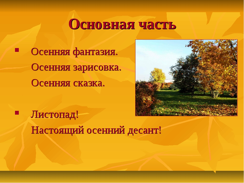 Основная часть Осенняя фантазия. Осенняя зарисовка. Осенняя сказка. Листопад!...