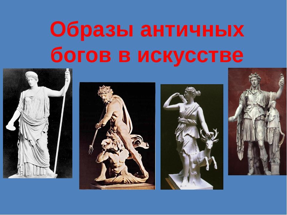 Образы античных  богов в искусстве