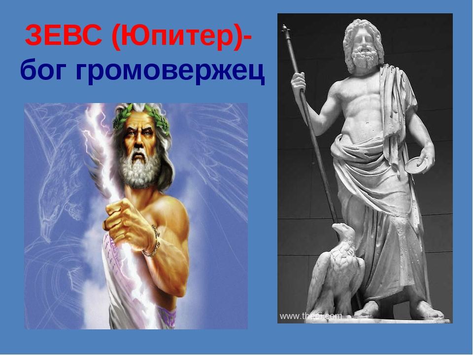 ЗЕВС (Юпитер)-  бог громовержец