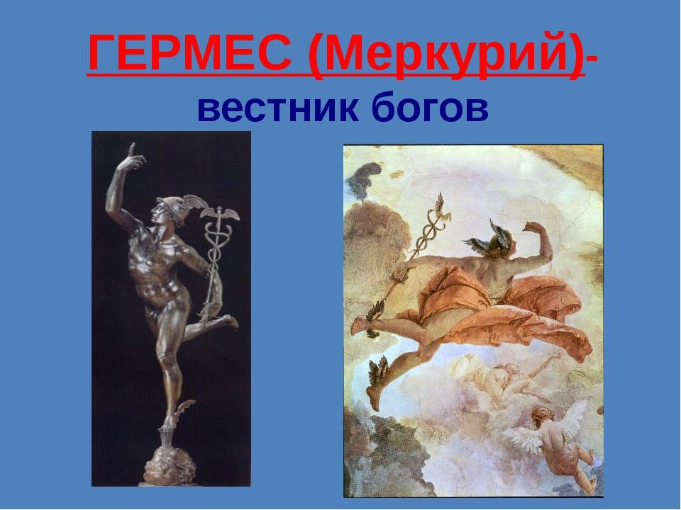 ГЕРМЕС (Меркурий)-вестник богов
