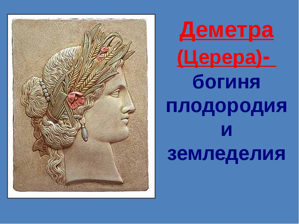 Деметра (Церера)-  богиня плодородия и земледелия