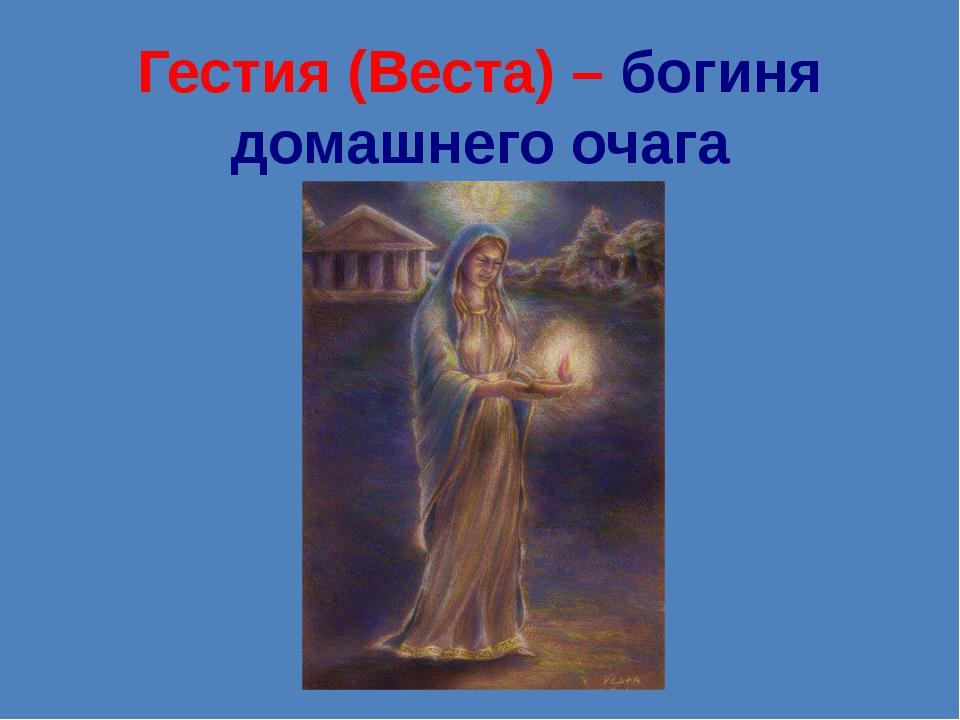 Гестия (Веста) – богиня домашнего очага