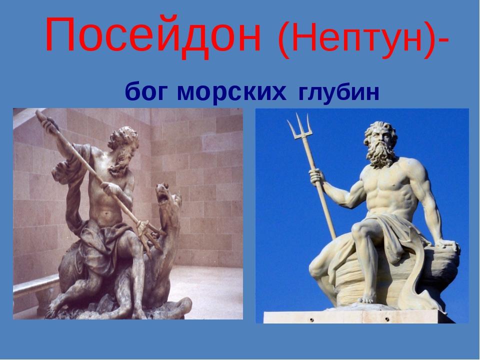 Посейдон (Нептун)-  бог морских глубин