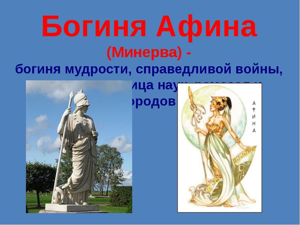 Богиня Афина (Минерва) - богиня мудрости, справедливой войны, покровительница...