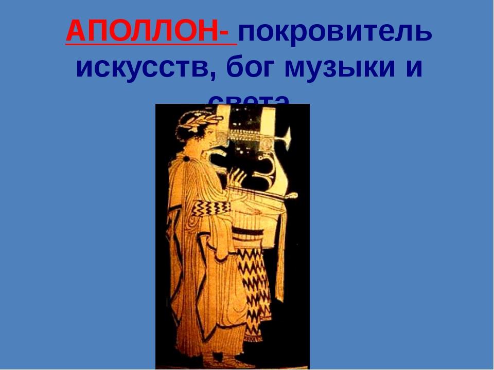 АПОЛЛОН- покровитель искусств, бог музыки и света