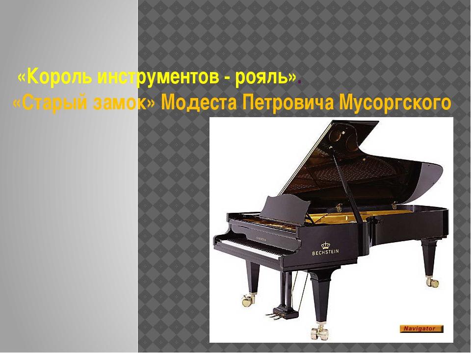 «Король инструментов - рояль». «Старый замок» Модеста Петровича Мусоргского