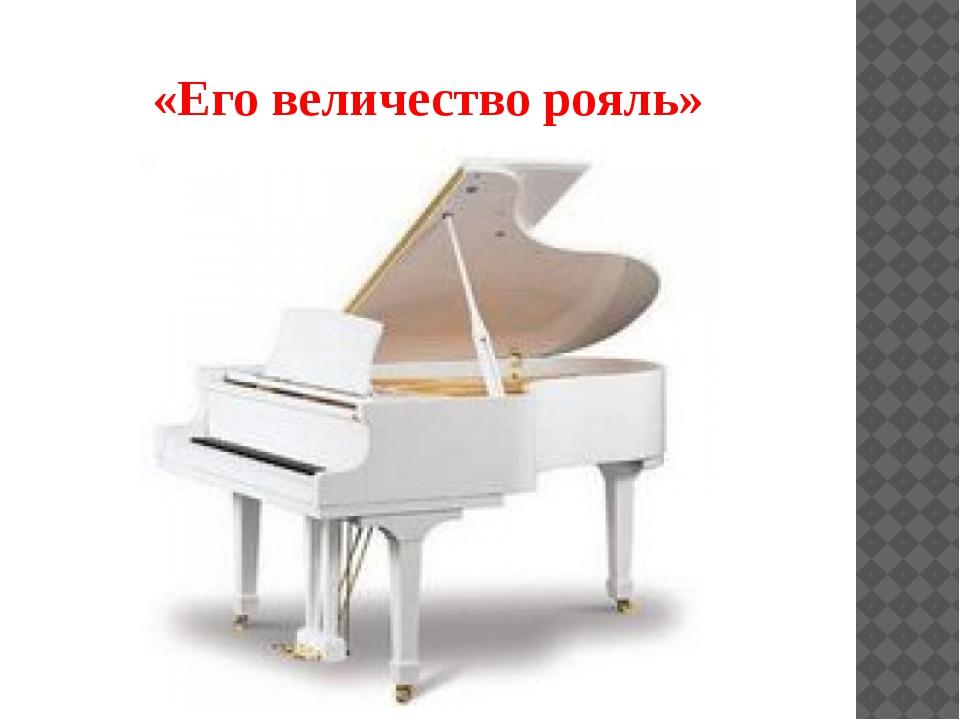 «Его величество рояль»