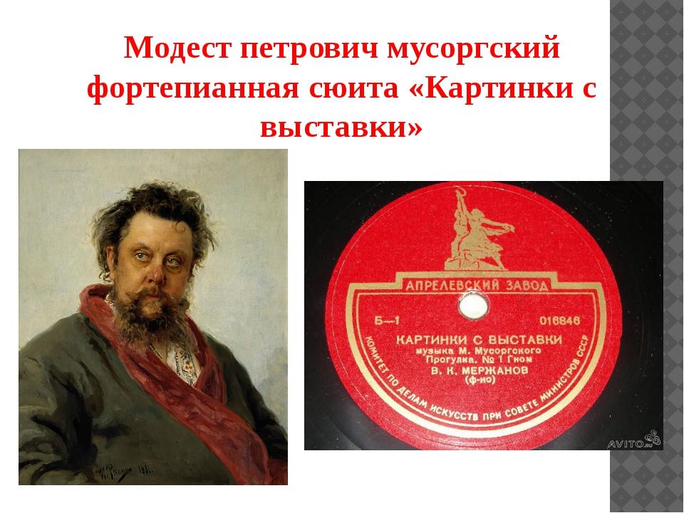 Модест петрович мусоргский фортепианная сюита «Картинки с выставки»