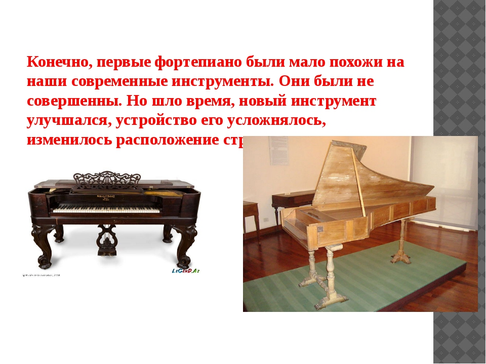 Конечно, первые фортепиано были мало похожи на наши современные инструменты....